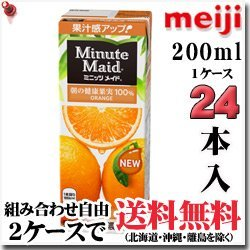 minute-maid-orange-200ml-diese-x24-31-off
