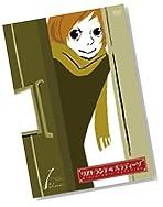 リストランテ・パラディーゾ 1 [初回限定版] [DVD]