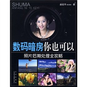 digital darkroom you can: photo post-processing Raiders(Chinese Edition)