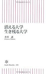 消える大学 生き残る大学 (朝日新書)