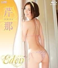 芹那 Eden [Blu-ray]