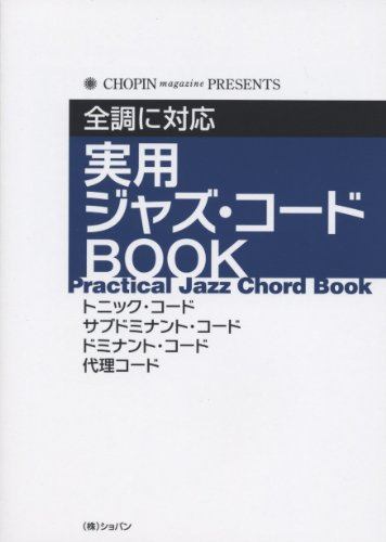 Practical ジャズコード BOOK all to aware CHOPIN magazine PRESENTS