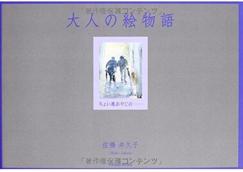 大人の絵物語 (Parade books)