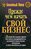 img - for Before you start your business / Prezhde chem nachat svoy biznes book / textbook / text book