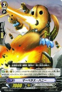 カードファイト!! ヴァンガード 【マーベラス・ハニー】【C】 BT06-099-C 《極限突破》