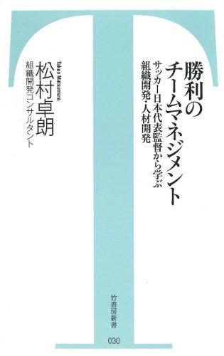 勝利のチームマネジメント サッカー日本代表監督から学ぶ組織開発・人材開発 (竹書房新書)
