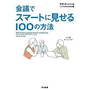 会議でスマートに見せる100の方法 (早川書房) [Kindle版]