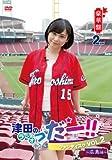 津田のラジオ「っだー!!」ファンディスク VOL.2 ~広島編~【豪華盤】 [DVD]