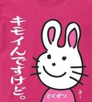 アホ研究所・Tシャツ 毒舌うさぎ キモイんですけど(トロピカルピンク) Mサイズ