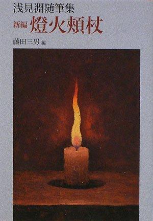 新編 燈火頬杖―浅見淵随筆集