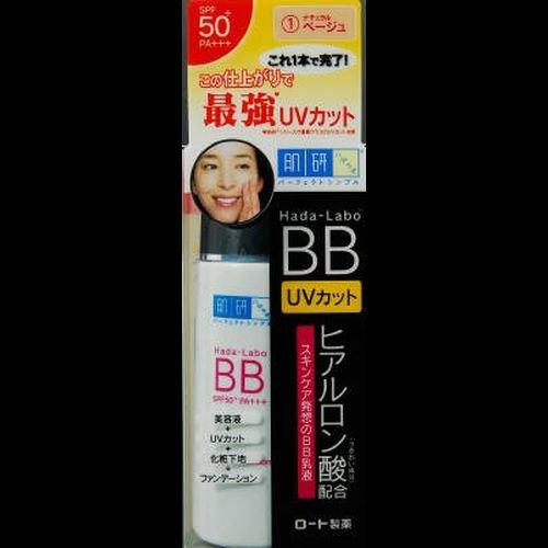 肌研 ヒアルロンBB乳液Nベージュ 40ml