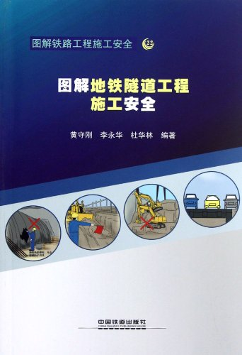 Diagram Of Auxiliary Field Operation Security Of Railway Tunnels Diagram Of Safety In Construction Of Railway Engineering (Chinese Edition) front-580346