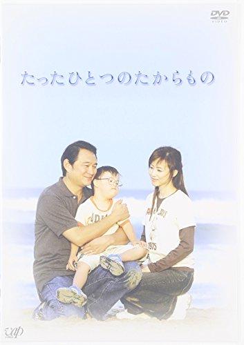 たったひとつのたからもの [DVD]