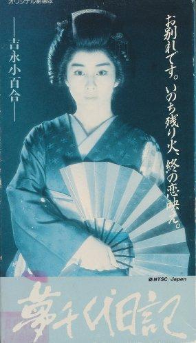 夢千代日記 [VHS]