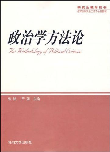 政治学方法论(研究生高中教学)用书单词英语听力图片mp3下载图片