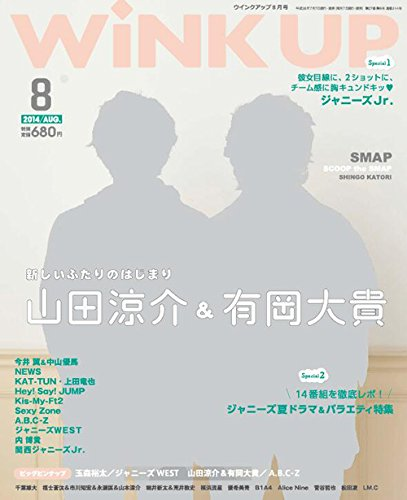Wink up (ウィンク アップ) 2014年 08月号 [雑誌]