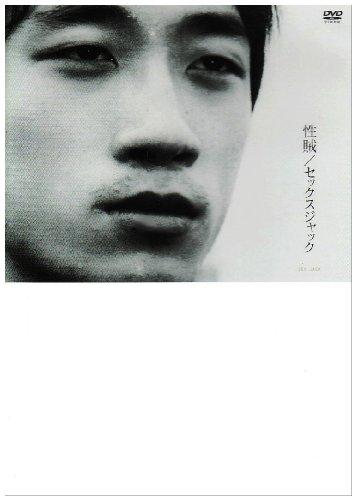 若松孝二初期傑作選 性賊/セックスジャック [DVD]
