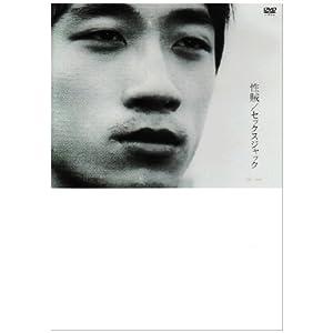 性賊/セックスジャック [DVD]