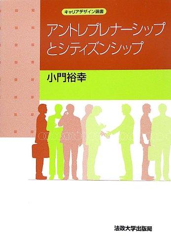 アントレプレナーシップとシティズンシップ (キャリアデザイン選書)