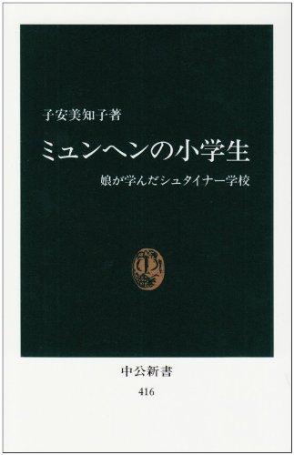 ミュンヘンの小学生―娘が学んだシュタイナー学校 (中公新書 (416))