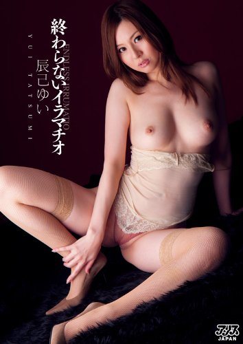 終わらないイラマチオ 辰巳ゆい [DVD]