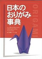 日本のおりがみ事典―心に残る伝承おりがみ180作品を次代の子どもたちに