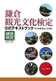 鎌倉観光文化検定公式テキストブック