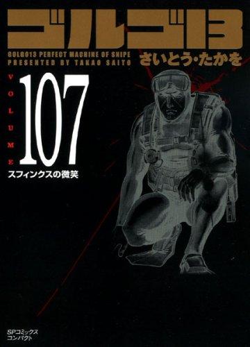 ゴルゴ13 107 (SPコミックス)