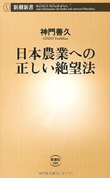 日本農業への正しい絶望法 (新潮新書)