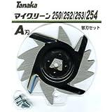 日工タナカ マイグリーン用替え刃254替え刃セットA