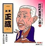 NHK落語名人選(25) 八代目 林家正蔵 山崎屋・中村仲蔵