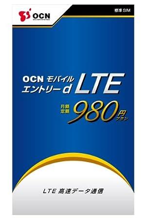 月額980円!  OCN(ドコモ回線) モバイル エントリー d LTE 980 標準SIMカード