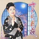 さくら月夜-真木柚布子