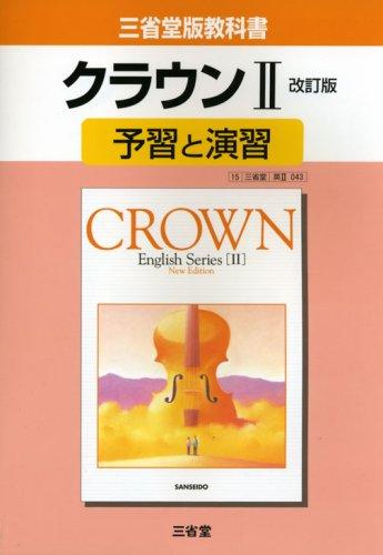 クラウン2改訂版予習と演習―三省堂版教科書043