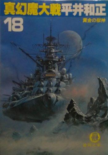 真幻魔大戦〈18〉黄金の獣神 (徳間文庫)