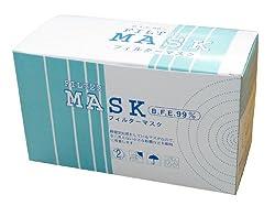 【1箱50枚入り】大人用やや大きめ(サイズ17.5×9.1cm) 静電気処理済み不織布3層ウィルスガードBFE99%新型インフルエンザ サージカルフィルターマスク