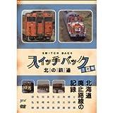札幌テレビ放送 スイッチバック北の鉄道 2号車