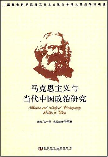 马克思主义与当代中国政治研究