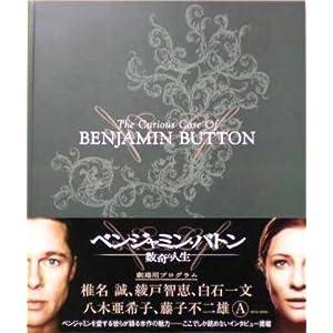 ベンジャミン・バトン 数奇な人生の画像