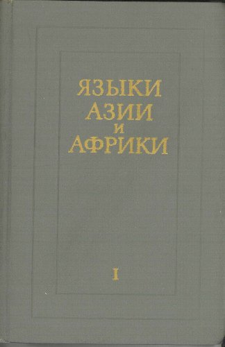 Languages of Asia and Africa (Yazyki Azii i Afriki) (Russian Language Edition), Main Editorial Staff for Eastern Literature