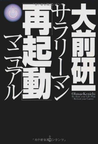 サラリーマン「再起動」マニュアル