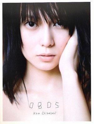 柴咲コウ フォトブック 「0805」 (Angel works)