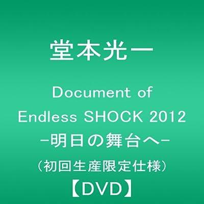 Document of Endless SHOCK 2012 -明日の舞台へ-をAmazonでチェック!
