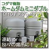 雨水タンク【ホームダムミニダブル(110L × 2台セット):ブラウン】