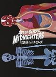 『放課後ミッドナイターズ』Blu-rayスペシャルエディション【初回限定版】