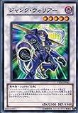 遊戯王シングルカード ジャンク・ウォリアー ノーマル ysd5-jp042