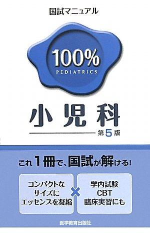 小児科 (国試マニュアル100%)
