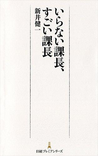 いらない課長、すごい課長 (日経プレミアシリーズ)