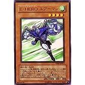 遊戯王カード E・HERO エアーマン / Vジャンプ特典(VJMP)