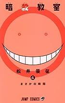 暗殺教室 4 (ジャンプコミックス)